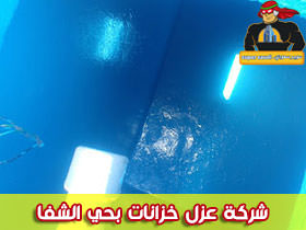 شركة عزل خزانات بحي الشفا