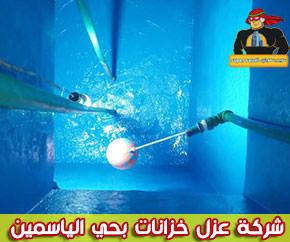 شركة عزل خزانات بحي الياسمين