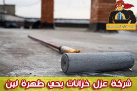 شركة عزل خزانات بحي لبن و ظهرة لبن