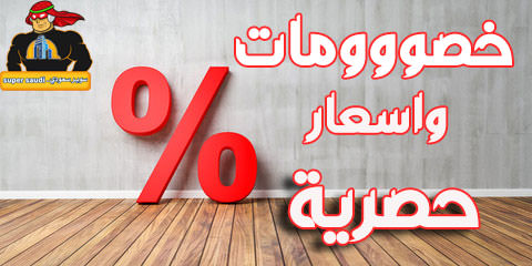 اسعار عزل الخزانات