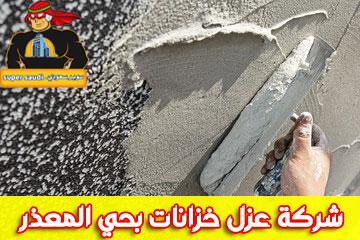 شركة عزل خزانات بحي المعذر