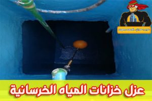 عزل خزانات المياة الخرسانية