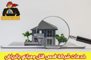 خدمات شركة فحص فلل ومباني بالرياض