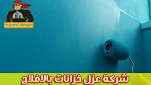 شركة عزل خزانات بالافلاج