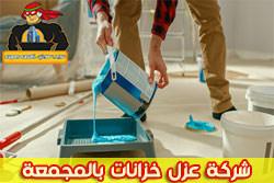 شركة عزل خزانات بالمجمعة