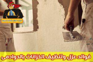 فوائد عزل وتنظيف الخزانات بالدوادمى