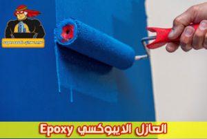 العازل الايبوكسي Epoxy
