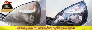 تلميع سيارات متنقل الرياض