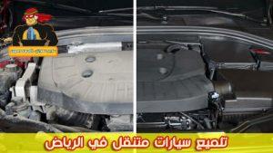تلميع سيارات متنقل في الرياض
