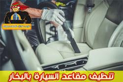 تنظيف مقاعد السيارة بالبخار