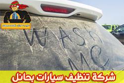شركة تنظيف سيارات حائل