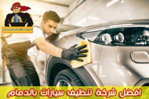 افضل شركة تنظيف سيارات بالدمام