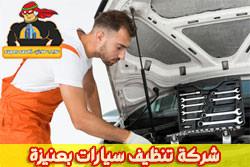 شركة تنظيف سيارات بعنيزة