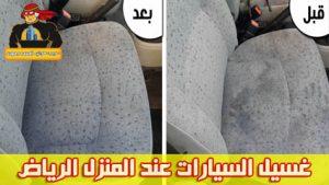 غسيل السيارات عند المنزل الرياض