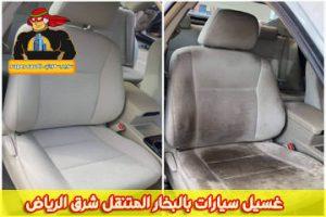غسيل سيارات بالبخار المتنقل شرق الرياض