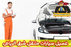 غسيل سيارات متنقل شرق الرياض