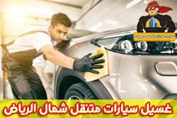 غسيل سيارات متنقل شمال الرياض