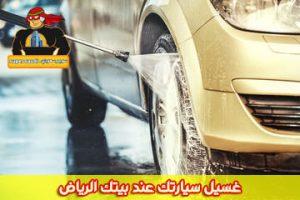 غسيل سيارتك عند بيتك الرياض
