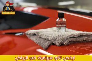 ارخص نانو سيراميك في الرياض