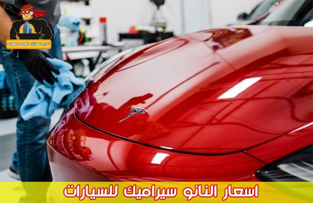اسعار النانو سيراميك للسيارات في السعودية