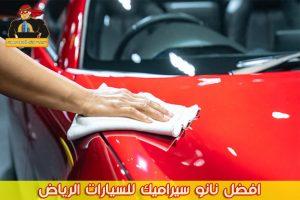 افضل نانو سيراميك للسيارات الرياض