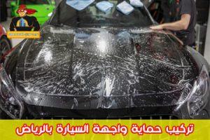 تركيب حماية واجهة السيارة بالرياض