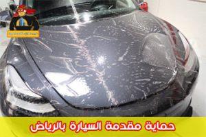 حماية مقدمة السيارة بالرياض