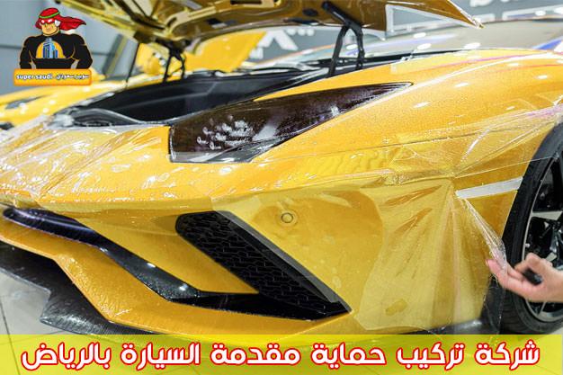 تركيب حماية مقدمة السيارة بالرياض