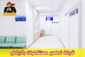 شركة تطهير مستشفيات بالرياض