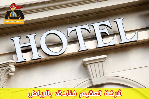 شركة تعقيم فنادق بالرياض