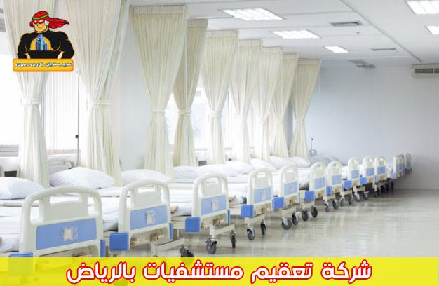 شركة تعقيم مستشفيات بالرياض