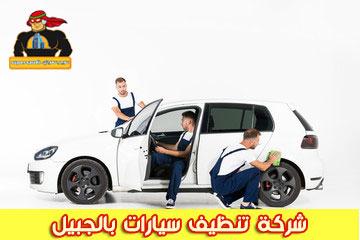 شركة تنظيف سيارات بالجبيل