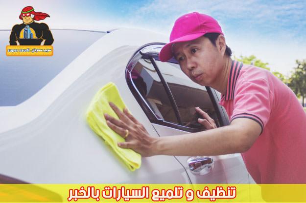 شركة تنظيف سيارات بالخبر