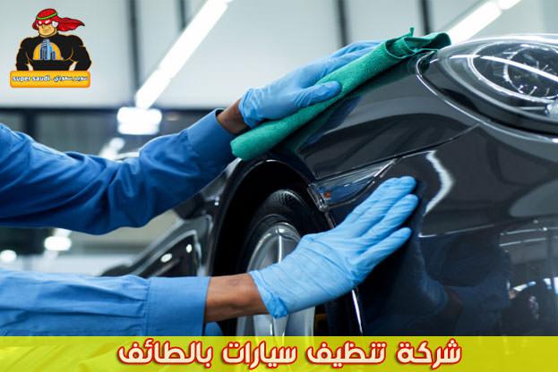 شركة تنظيف سيارات بالطائف