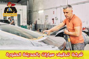 شركة تنظيف سيارات بالمدينة المنورة