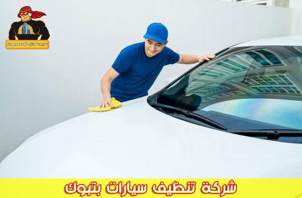 شركة تنظيف سيارات بتبوك