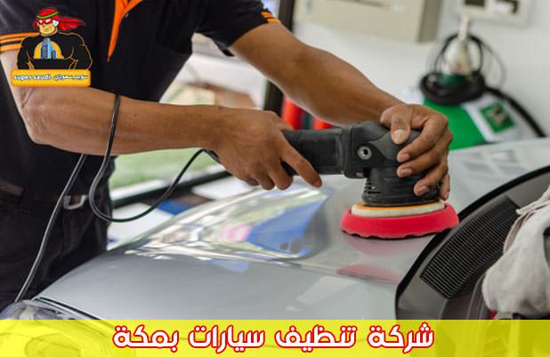 شركة تنظيف سيارات بمكة
