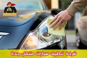شركة تنظيف سيارات متنقل جدة