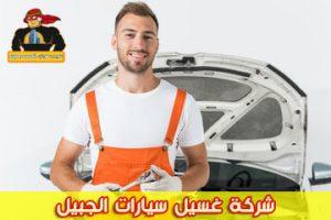 شركة غسيل سيارات الجبيل