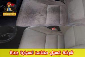 شركة غسيل مقاعد السيارة جدة
