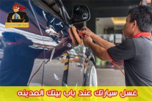 غسل سيارتك عند باب بيتك المدينه