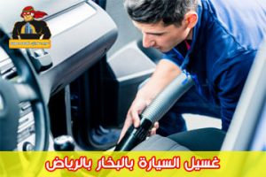 غسيل السيارات بالبخار الرياض