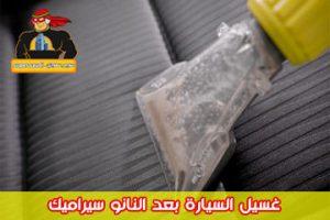 غسيل السيارة بعد النانو سيراميك الرياض