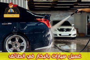 غسيل سيارات بالبخار في الطائف
