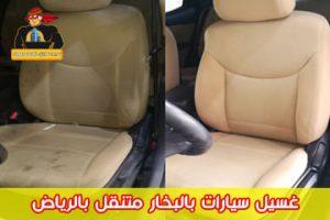 غسيل سيارات متنقل بالرياض خصم 30 سوبر سعودي