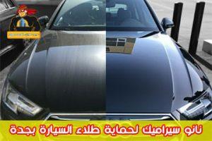 نانو سيراميك لحماية طلاء السيارة بجدة