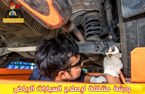 ورشة متنقلة لإصلاح السيارات الرياض