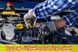 افضل مركز فحص السيارات في جدة