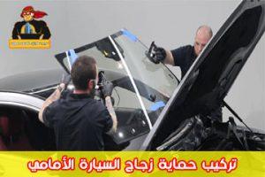 تركيب حماية زجاج السيارة الأمامي