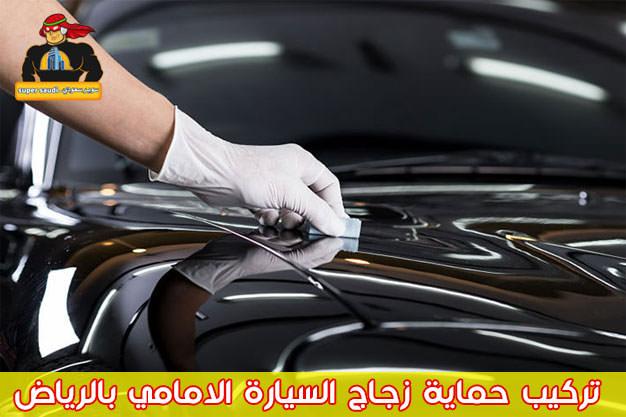 تركيب حماية زجاج السيارة الامامي بالرياض